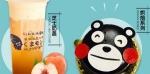 爱熊本熊奶茶0