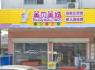 美贝美妈——母婴店加盟十大品牌