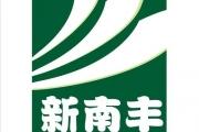 新南豐便利店