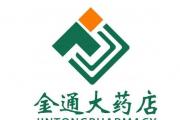 金通大藥店
