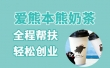 爱熊本熊奶茶
