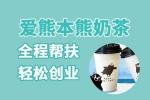 爱熊本熊奶茶2