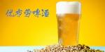 优布劳啤酒2