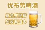 优布劳啤酒0