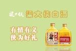 梁大俠白酒2