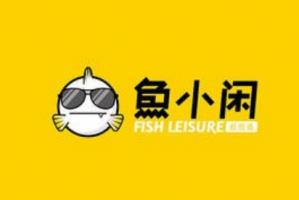 鱼小闲纸包鱼