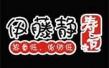 伊藤静寿司