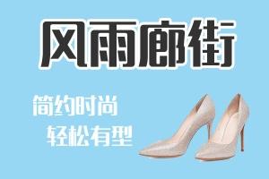 风雨廊街女鞋