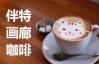 伴特画廊咖啡