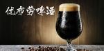 优布劳啤酒1
