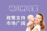 萌贝树母婴2