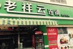 老祥云超市是直营还是加盟