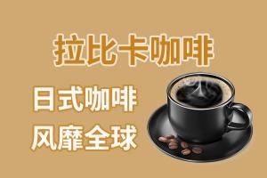 拉比卡咖啡