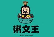 粥文王养生粥