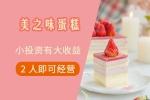 美之味蛋糕2