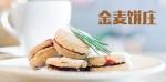 金麦饼庄2