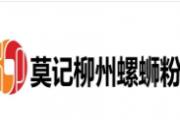 莫记柳州螺蛳粉