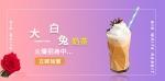 大白兔奶茶1