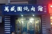 万盛园炖肉馆