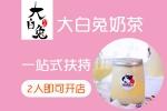 大白兔奶茶2