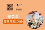 太二老坛子酸菜鱼2