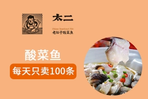 太二老坛子酸菜鱼