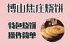 博山焦庄烧饼