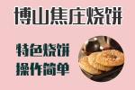 博山焦庄烧饼0