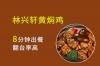 林兴轩黄焖鸡
