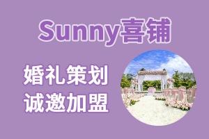 Sunny喜铺