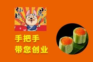 仙隐小鹿日式料理