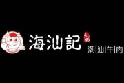 海汕记火锅