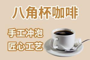 八角杯咖啡