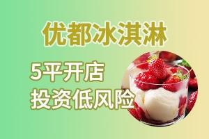 优都冰淇淋