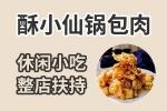 酥小仙鍋包肉0