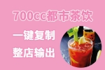 700cc都市茶饮2