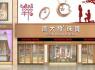 热烈祝贺安徽省安庆市陈总加盟香港周大發珠宝