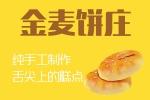 金麦饼庄0
