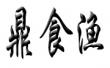 鼎食漁火鍋