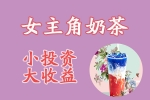女主角茶饮3
