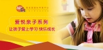 爱悦堡国际早教1