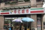 华亿超市是直营还是加盟