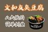 文和友臭豆腐