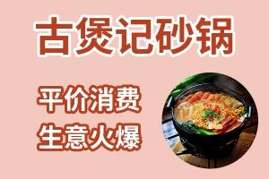 古煲记砂锅