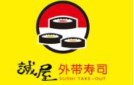诚屋外带寿司