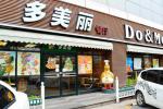 多美丽快餐店加盟,山东济南传统的一个小吃