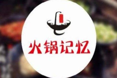 北京火锅加盟,火锅记忆火锅开店优势很明显_2