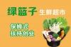 绿篮子生鲜超市