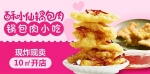 酥小仙鍋包肉2