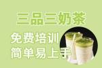 三品三贡茶奶茶2